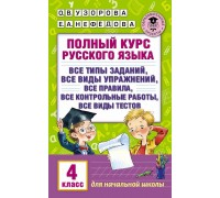 Полный курс русского языка 4 класс Узорова