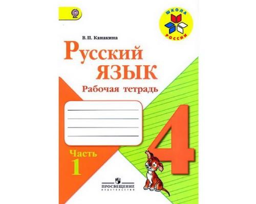 Рабочая тетрадь Русский язык 4 класс Канакина 2 тома (комплект) ФГОС